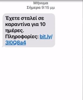 Απάτη με SMS: «Έχετε σταλεί σε καραντίνα για 10 ημέρες» -Πώς αποκτούν πρόσβαση σε κωδικούς και χρήματα